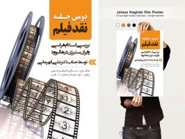 Naghde Film Poster By Arsalan Casnejad by arsalan-design