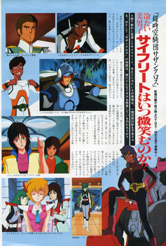 (1 of 2) The page 54 : Animege  July 1984 by yui1107