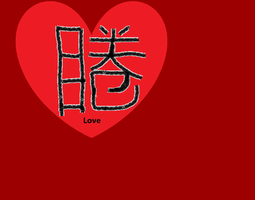 The Kanji Letter for Love by vjs777