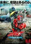 Kamen Rider Drive Surprise Future ENG and ESP SUBS by Waito-chan