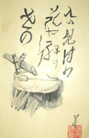 Forest Bamboo Fountain [JAPANESE CALIGRAPHY] by TheGagaManga