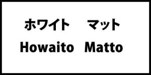 Japanese Name - Howaito Matto by DJ-Zemar
