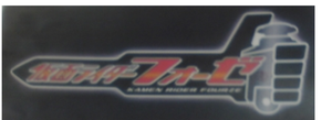 Possible logo K R FOURZE by 070trigger