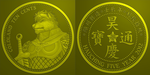 Hauching Tongbao 10 Cents Design by Scottvisnjic