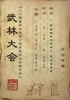 Shaolin_brochure by hockie