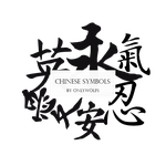 Chinese symbols / Simbolos Chinos [Pack #18] by OnlyWolfs