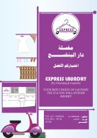 Dar Albnafsj Laundry Flyer by sweeta18
