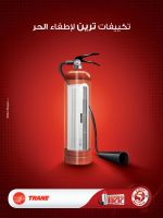 Trane summer campaign 1 by Ahmadrefaat