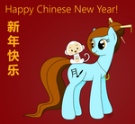 Happy Chinese New Year 2016 by CrescentScript